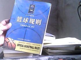 2013最新版 篮球规则