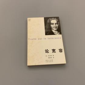 论宽容:花城·译丛