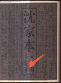 沈家本未刻书集纂(上下 精装)