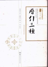 中国科技典籍选刊 第二辑 历引三种