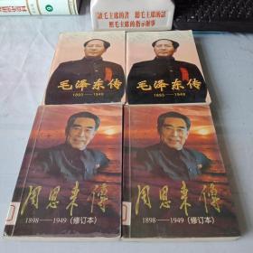 《毛泽东传1893-1949》《周恩来传1898-1949》(共4册)