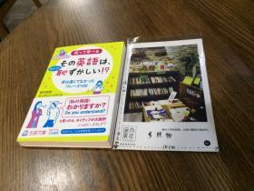 日文原版  その英语は、ちょっと耻ずかしい!?