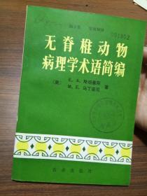 无脊椎动物病理学术语简编
