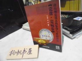 清历朝瓷器真伪鉴别与价值评估:瓷盘瓷碗卷