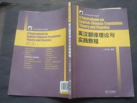 研究生教育创新工程教材:英汉翻译理论与实践教程,内有笔记.