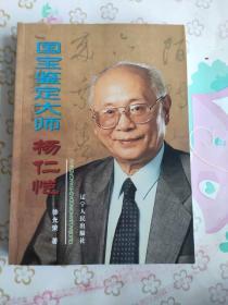 国宝鉴定大师杨仁恺