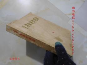 毛泽东著作选读(红宝书 林题错版 大32开 1965年二版一印, 1张毛主席像、1张林彪题词,听多一点)( 北京版 )【见描述】