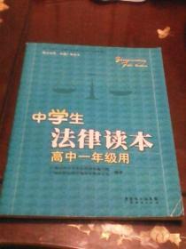 中学生法律读本:高中一年级用