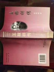 王稼祥传(当代中国人物传记丛书)