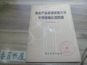焦化产品标准试验方法专用玻璃仪器图册