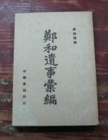 郑和遗事汇编   (民国37年初版)