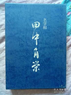 名宰相田中角荣【16开本精装本,带外壳】