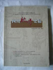 四川袍哥史稿 有作者唐兴禄签名