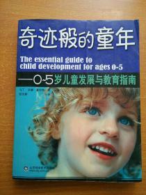 奇迹般的童年:0-5岁儿童发展与教育指南