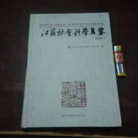 江苏社会科学年鉴2016年