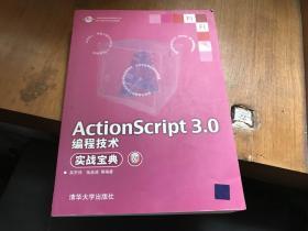 ActionScript3.0编程技术(实战宝典)