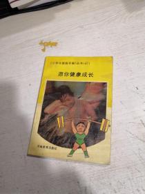 《小学生班级书架》丛书(47)-愿你健康成长