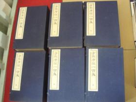 方舆考证一百卷(线装六函全48册)中国书店八十年代影印本