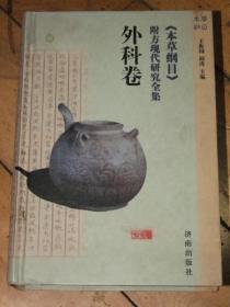 《本草纲目》附方现代研究全集.外科卷【精装】