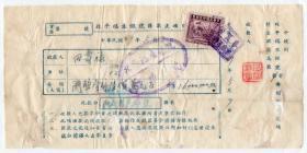 银行类票据-----中华民国37年北平