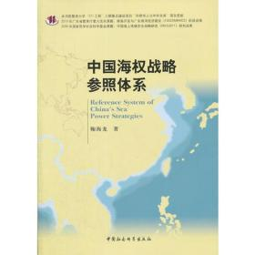 中国海权战略参照体系