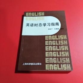 英语时态学习指南(1版1印)
