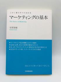 マーケティングの基本 - 日文原版《营销基础知识》