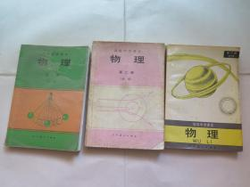 (90年代)高级中学课本 物理 (1- 3册全)