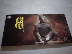 秦俑明信片