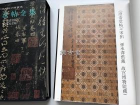 【补图D,勿拍】中国法帖全集 18册全 湖北美术出版社 2002年绝版书   仅剩一套