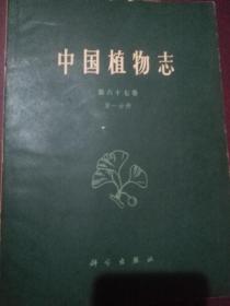 中国植物志第六十七卷第一分册