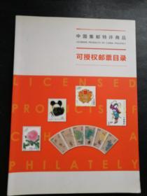 中国集邮特许