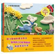 一只灰老鼠小老鼠中英双语故事绘本全套4册 9787500128663