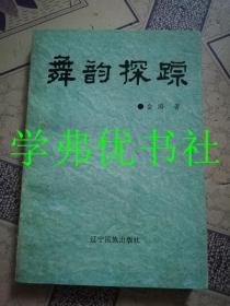 舞韵探踪(作者金涛签赠本)
