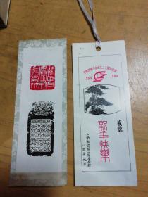 中国造纸学会成立二十周年纪念~书签
