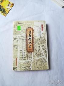 浦东老地名(下册)