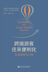 跨境游客往来便利化:制度障碍与对策