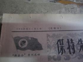 (生日报)中国青年报1959年11月(1---30日)