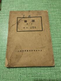 乐理(第一册)民国三十年