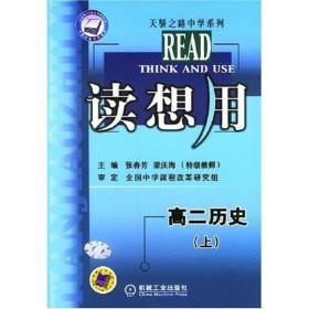 读想用:高2历史(上)
