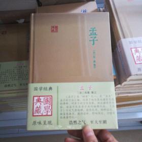 国学典藏:孟子