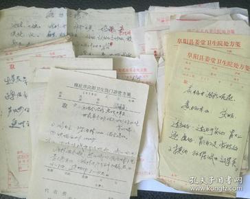 早期手寫55張中藥處方病歷藥方