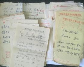 早期手写55张中药处方病历药方