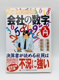 知识ゼロからの会社の数字入门 - 日文原版