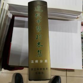 近代中医珍本集:温病分册