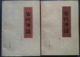 古代汉语(上下两册)