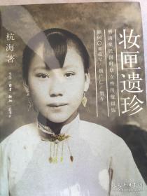 妆匣遗珍:明清至民国时期女性传统银饰 sng3上1