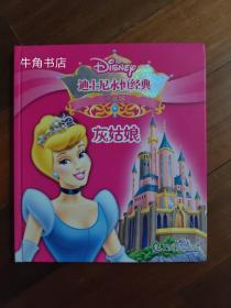 迪士尼永恒经典珍藏版:灰姑娘