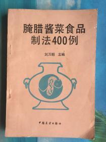 腌腊酱菜食品制法400例(腌制品,火腿制品,腊制品,香肠制品,酱制品,熏制品,卤制品,蛋类制品等)来自全国各地的菜谱