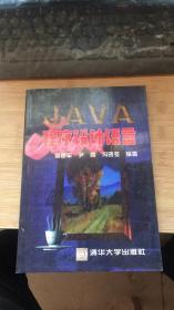 JAVA程序设计语言